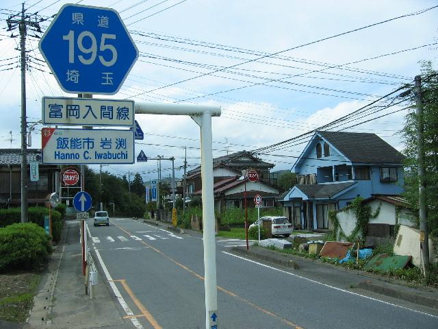 東京都道・埼玉県道195号富岡入間線 - JapaneseClass.jp